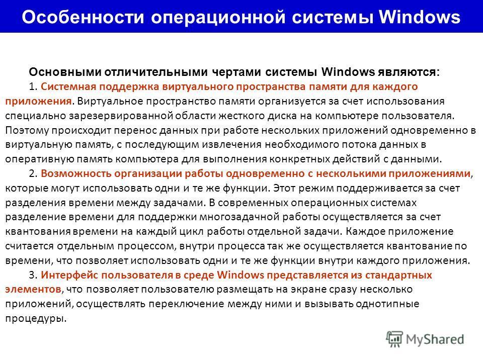Особенности операционной системы Windows Основными отличительными чертами системы Windows являются: 1. Системная поддержка виртуального пространства памяти для каждого приложения. Виртуальное пространство памяти организуется за счет использования спе