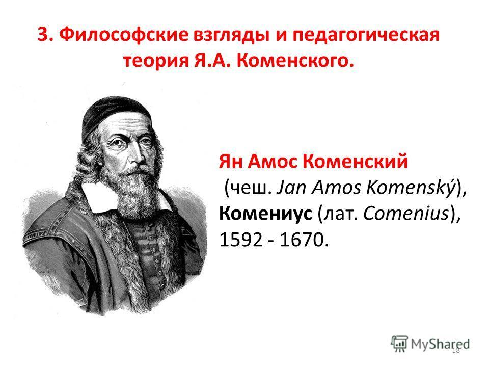 Ян Амос Коменский (чеш. Jan Amos Komenský), Комениус (лат. Comenius), 1592 - 1670. 3. Философские взгляды и педагогическая теория Я.А. Коменского. 18