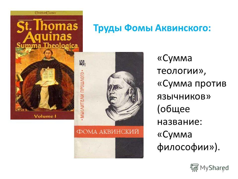 Труды Фомы Аквинского: «Сумма теологии», «Сумма против язычников» (общее название: «Сумма философии»). 9