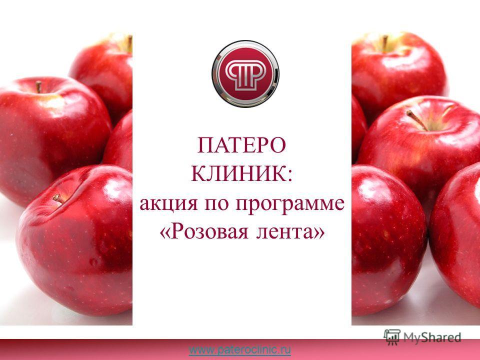 www.pateroclinic.ru ПАТЕРО КЛИНИК : акция по программе «Розовая лента»