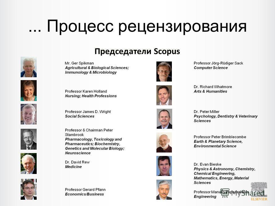 Председатели Scopus... Процесс рецензирования