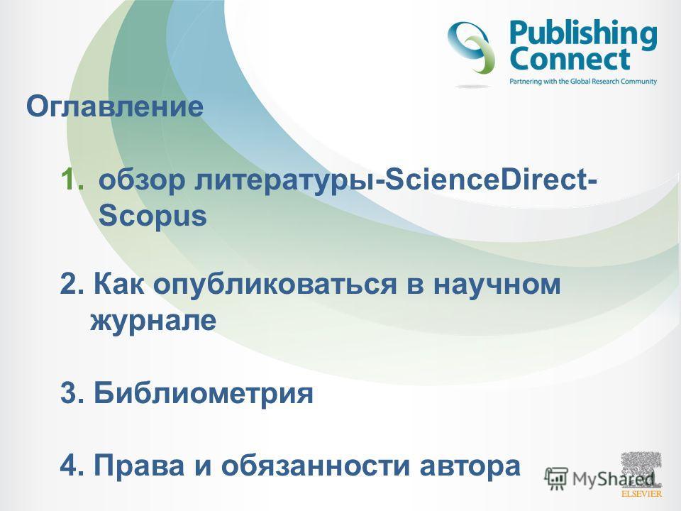 Оглавление 1.обзор литературы-ScienceDirect- Scopus 2. Как опубликоваться в научном журнале 3. Библиометрия 4. Права и обязанности автора