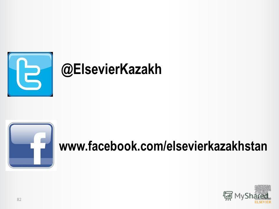 82 @ElsevierKazakh www.facebook.com/elsevierkazakhstan