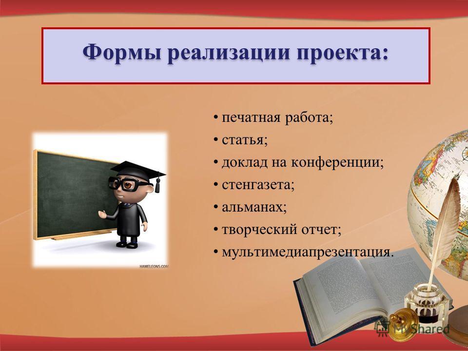 печатная работа; статья; доклад на конференции; стенгазета; альманах; творческий отчет; мультимедиапрезентация.