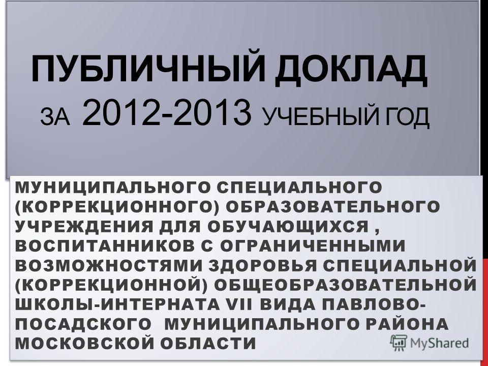 ПУБЛИЧНЫЙ ДОКЛАД ЗА 2012-2013 УЧЕБНЫЙ ГОД МУНИЦИПАЛЬНОГО СПЕЦИАЛЬНОГО (КОРРЕКЦИОННОГО) ОБРАЗОВАТЕЛЬНОГО УЧРЕЖДЕНИЯ ДЛЯ ОБУЧАЮЩИХСЯ, ВОСПИТАННИКОВ С ОГРАНИЧЕННЫМИ ВОЗМОЖНОСТЯМИ ЗДОРОВЬЯ СПЕЦИАЛЬНОЙ (КОРРЕКЦИОННОЙ) ОБЩЕОБРАЗОВАТЕЛЬНОЙ ШКОЛЫ-ИНТЕРНАТА V