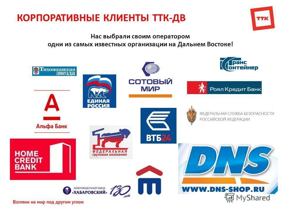 КОРПОРАТИВНЫЕ КЛИЕНТЫ ТТК-ДВ Нас выбрали своим оператором одни из самых известных организации на Дальнем Востоке!