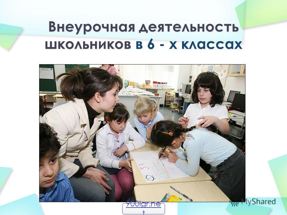 Внеурочная деятельность школьников в 6 - х классах 900igr.ne t