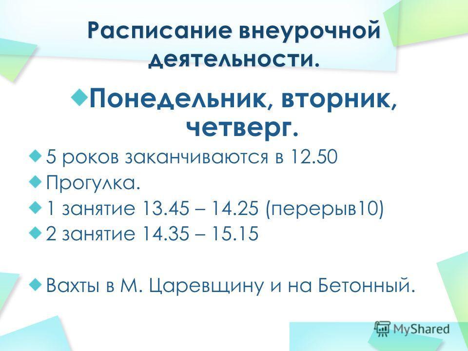 Понедельник, вторник, четверг. 5 роков заканчиваются в 12.50 Прогулка. 1 занятие 13.45 – 14.25 (перерыв10) 2 занятие 14.35 – 15.15 Вахты в М. Царевщину и на Бетонный.