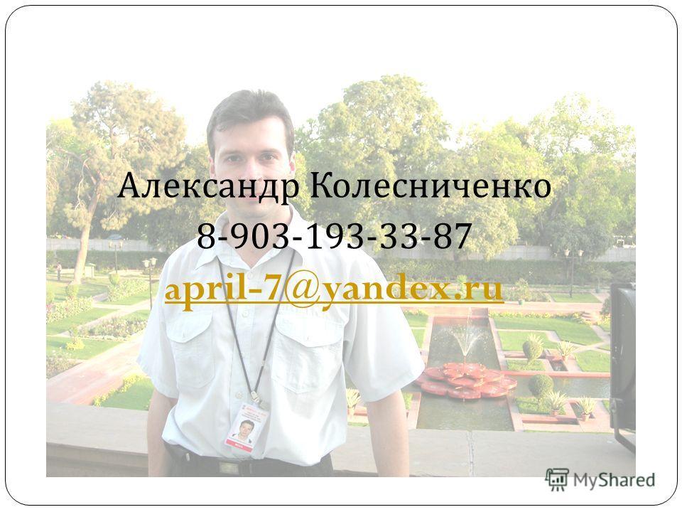 Александр Колесниченко 8-903-193-33-87 a pril-7@yandex.ru