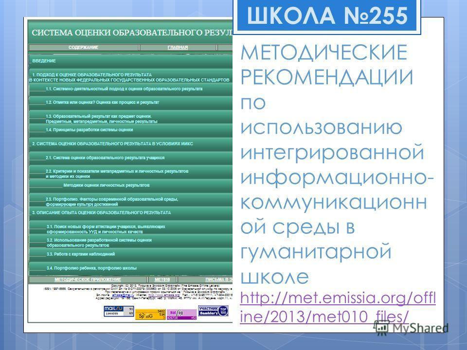 МЕТОДИЧЕСКИЕ РЕКОМЕНДАЦИИ по использованию интегрированной информационно- коммуникационн ой среды в гуманитарной школе http://met.emissia.org/offl ine/2013/met010_files/ http://met.emissia.org/offl ine/2013/met010_files/ ШКОЛА 255