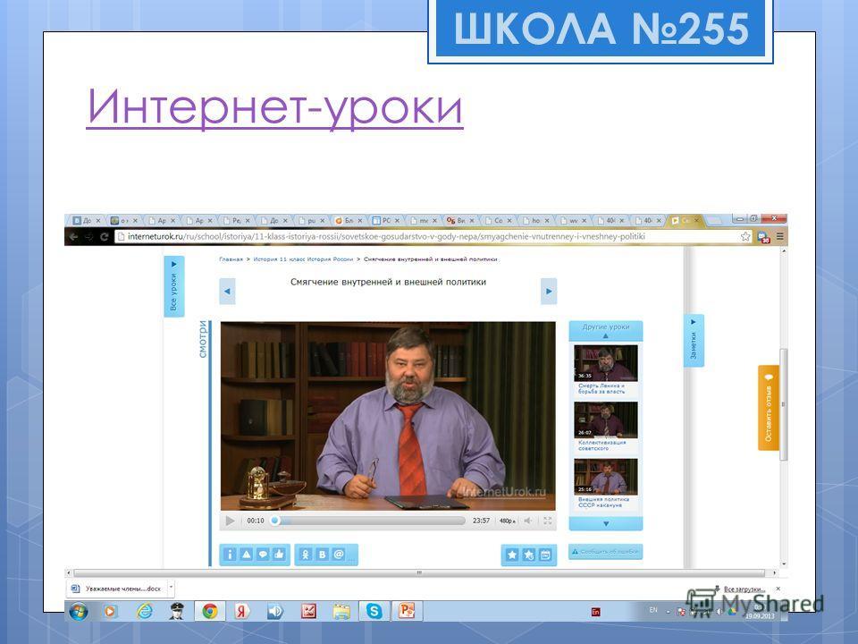 Интернет-уроки История (31 урок) Седунов М.Ю. История ШКОЛА 255