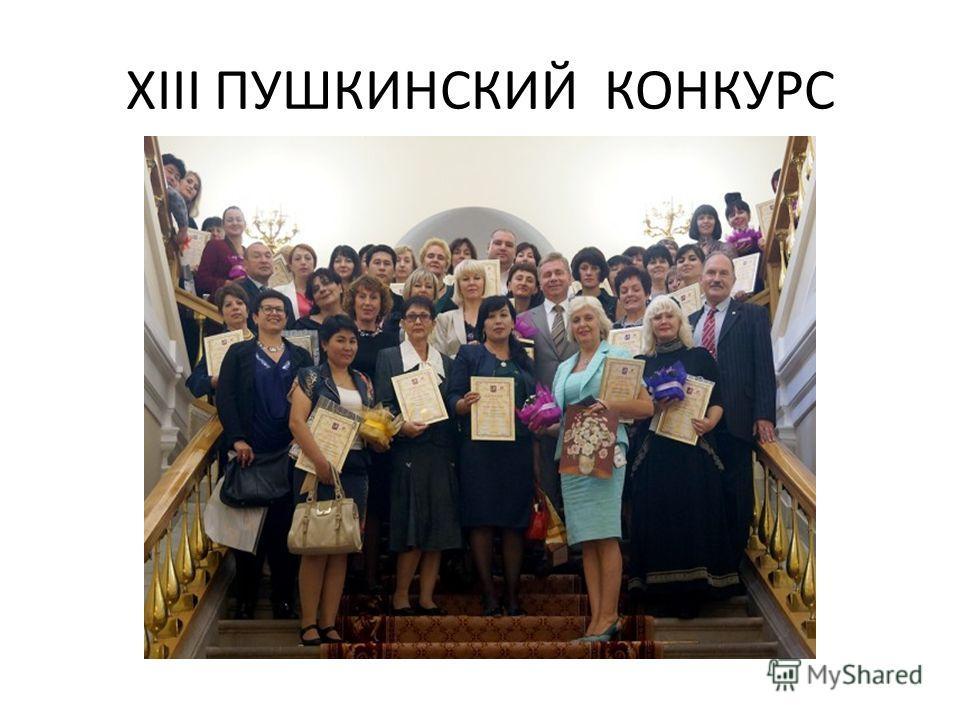 XIII ПУШКИНСКИЙ КОНКУРС
