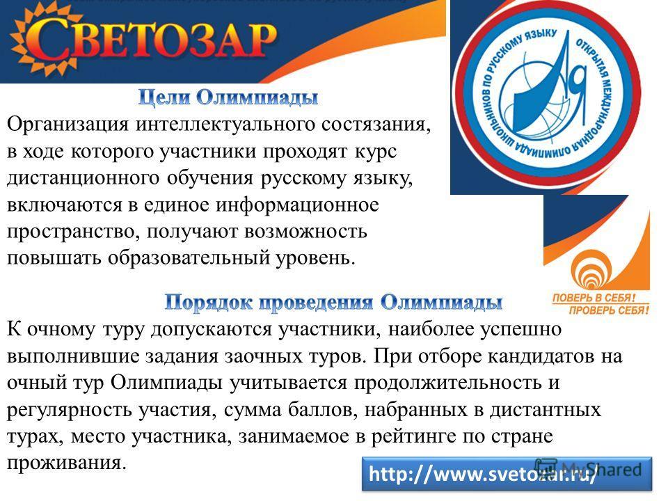 http://www.svetozar.ru/