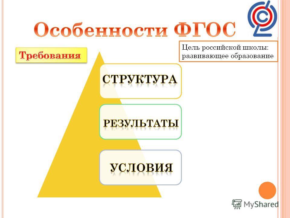 Цель российской школы: развивающее образование