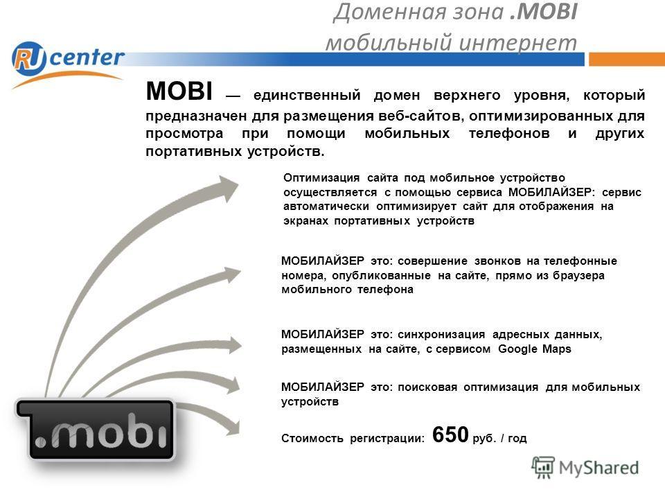 Доменная зона.MOBI мобильный интернет МОБИЛАЙЗЕР это: совершение звонков на телефонные номера, опубликованные на сайте, прямо из браузера мобильного телефона MOBI единственный домен верхнего уровня, который предназначен для размещения веб-сайтов, опт