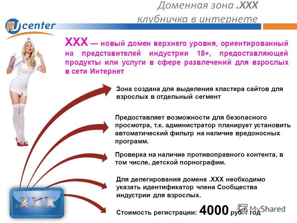 Доменная зона.XXX клубничка в интернете Проверка на наличие противоправного контента, в том числе, детской порнографии. ХХХ новый домен верхнего уровня, ориентированный на представителей индустрии 18+, предоставляющей продукты или услуги в сфере разв