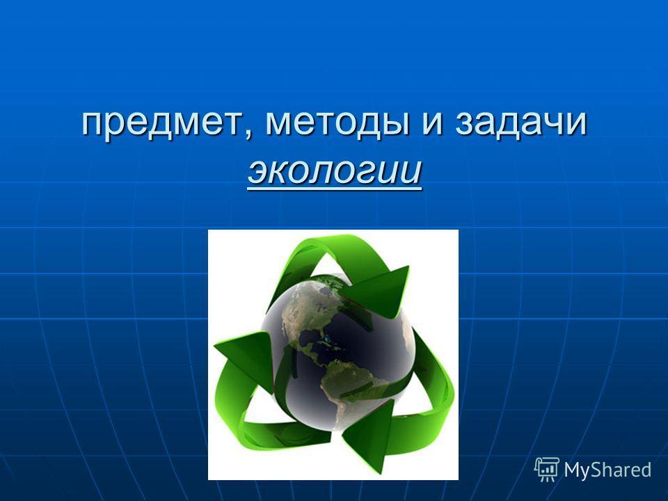 предмет, методы и задачи экологии