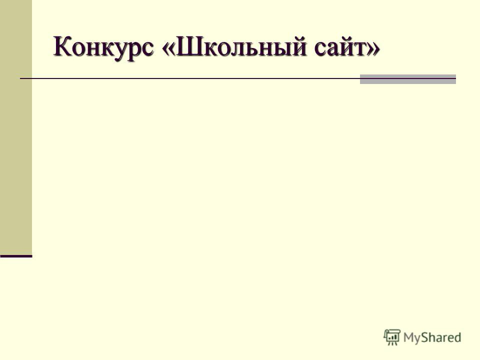 Конкурс «Школьный сайт»