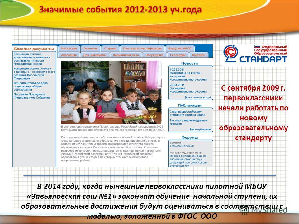 В 2014 году, когда нынешние первоклассники пилотной МБОУ «Завьяловская сош 1» закончат обучение начальной ступени, их образовательные достижения будут оцениваться в соответствии с моделью, заложенной в ФГОС ООО С сентября 2009 г. первоклассники начал