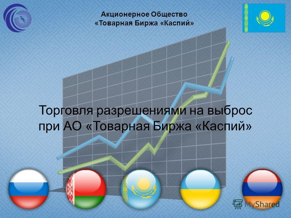 Акционерное Общество «Товарная Биржа «Каспий» Торговля разрешениями на выброс при АО «Товарная Биржа «Каспий»
