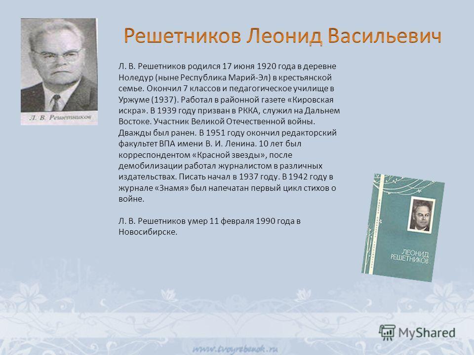 Л. В. Решетников родился 17 июня 1920 года в деревне Ноледур (ныне Республика Марий-Эл) в крестьянской семье. Окончил 7 классов и педагогическое училище в Уржуме (1937). Работал в районной газете «Кировская искра». В 1939 году призван в РККА, служил