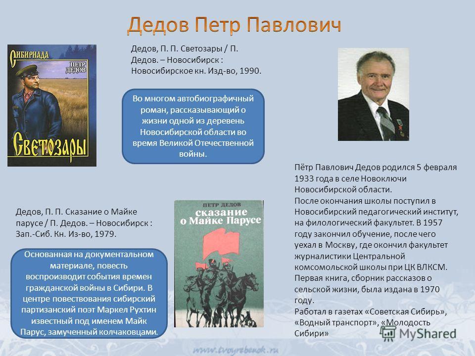 Пётр Павлович Дедов родился 5 февраля 1933 года в селе Новоключи Новосибирской области. После окончания школы поступил в Новосибирский педагогический институт, на филологический факультет. В 1957 году закончил обучение, после чего уехал в Москву, где