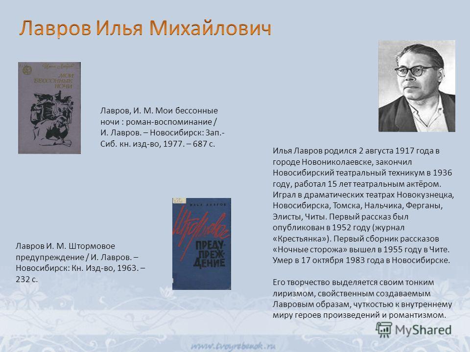 Илья Лавров родился 2 августа 1917 года в городе Новониколаевске, закончил Новосибирский театральный техникум в 1936 году, работал 15 лет театральным актёром. Играл в драматических театрах Новокузнецка, Новосибирска, Томска, Нальчика, Ферганы, Элисты