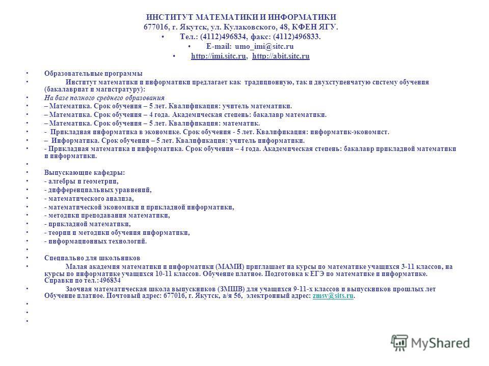 ИНСТИТУТ МАТЕМАТИКИ И ИНФОРМАТИКИ 677016, г. Якутск, ул. Кулаковского, 48, КФЕН ЯГУ. Тел.: (4112)496834, факс: (4112)496833. Е-mail: umo_imi@sitc.ru http://imi.sitc.ru, http://abit.sitc.ru Образовательные программы Институт математики и информатики п