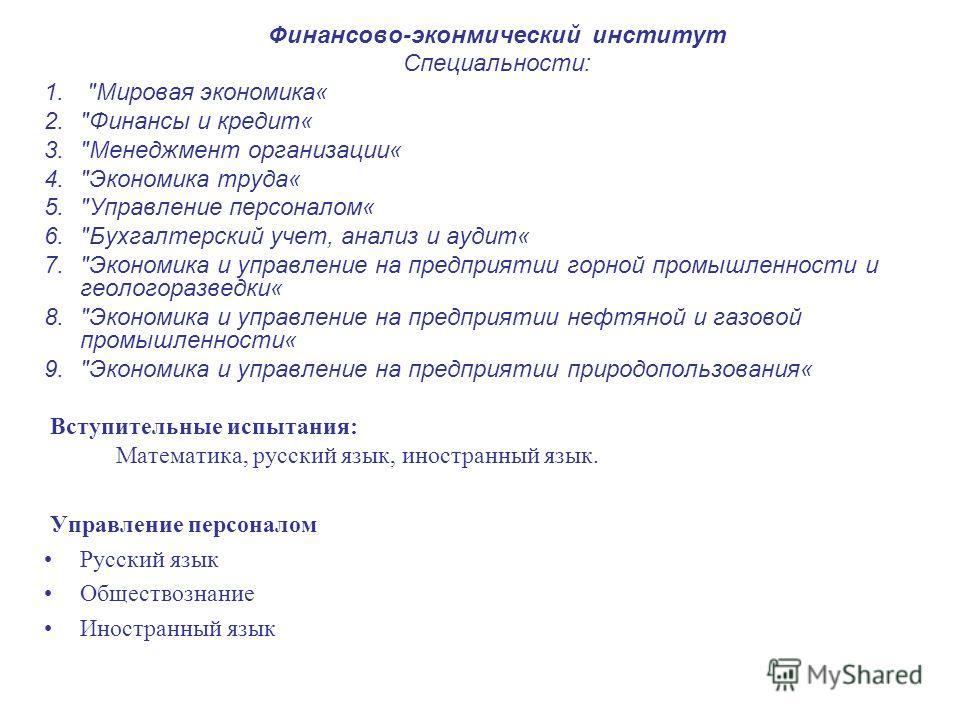 Финансово-эконмический институт Специальности: 1.