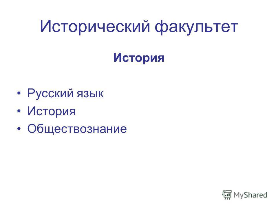 Исторический факультет История Русский язык История Обществознание