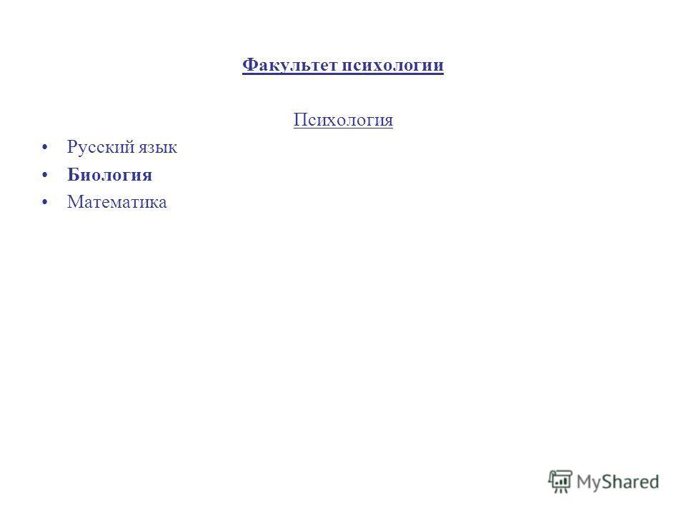 Факультет психологии Психология Русский язык Биология Математика