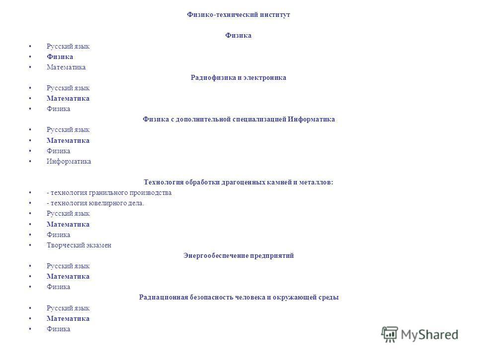Физико-технический институт Физика Русский язык Физика Математика Радиофизика и электроника Русский язык Математика Физика Физика с дополнительной специализацией Информатика Русский язык Математика Физика Информатика Технология обработки драгоценных