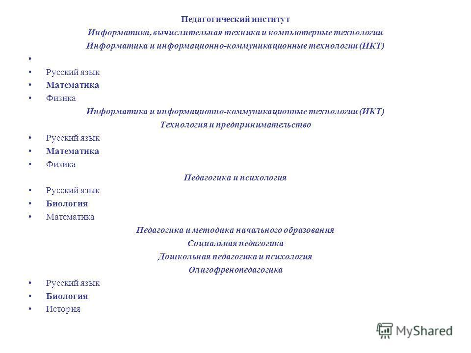 Педагогический институт Информатика, вычислительная техника и компьютерные технологии Информатика и информационно-коммуникационные технологии (ИКТ) Русский язык Математика Физика Информатика и информационно-коммуникационные технологии (ИКТ) Технологи