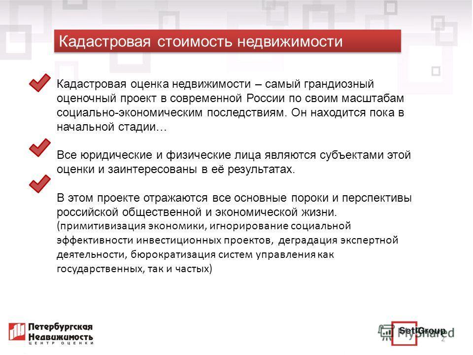 Кадастровая стоимость недвижимости Кадастровая оценка недвижимости – самый грандиозный оценочный проект в современной России по своим масштабам социально-экономическим последствиям. Он находится пока в начальной стадии… Все юридические и физические л