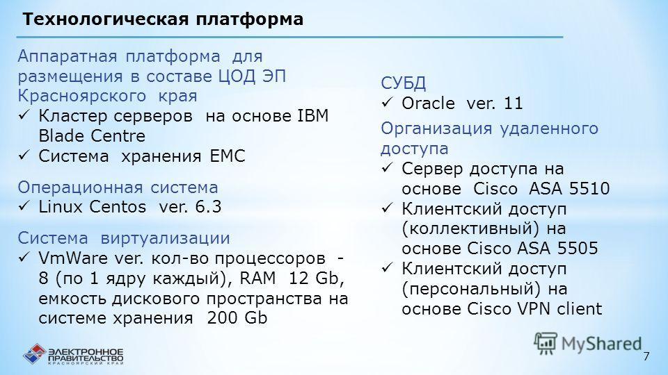 7 Аппаратная платформа для размещения в составе ЦОД ЭП Красноярского края Кластер серверов на основе IBM Blade Centre Система хранения ЕМС Операционная система Linux Centos ver. 6.3 Система виртуализации VmWare ver. кол-во процессоров - 8 (по 1 ядру