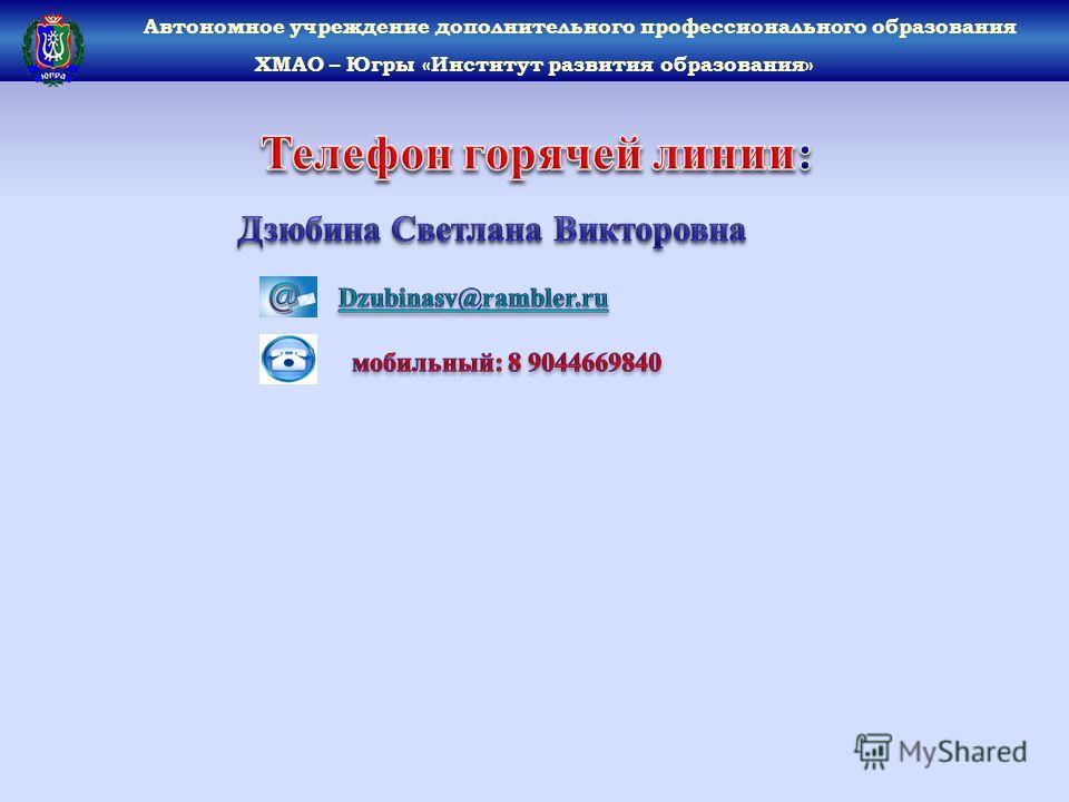 Автономное учреждение дополнительного профессионального образования ХМАО – Югры «Институт развития образования»