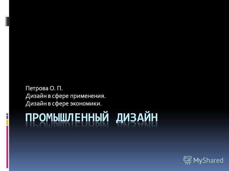 Петрова О. П. Дизайн в сфере применения. Дизайн в сфере экономики.