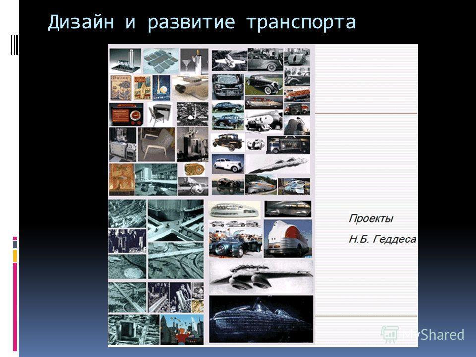 Дизайн и развитие транспорта