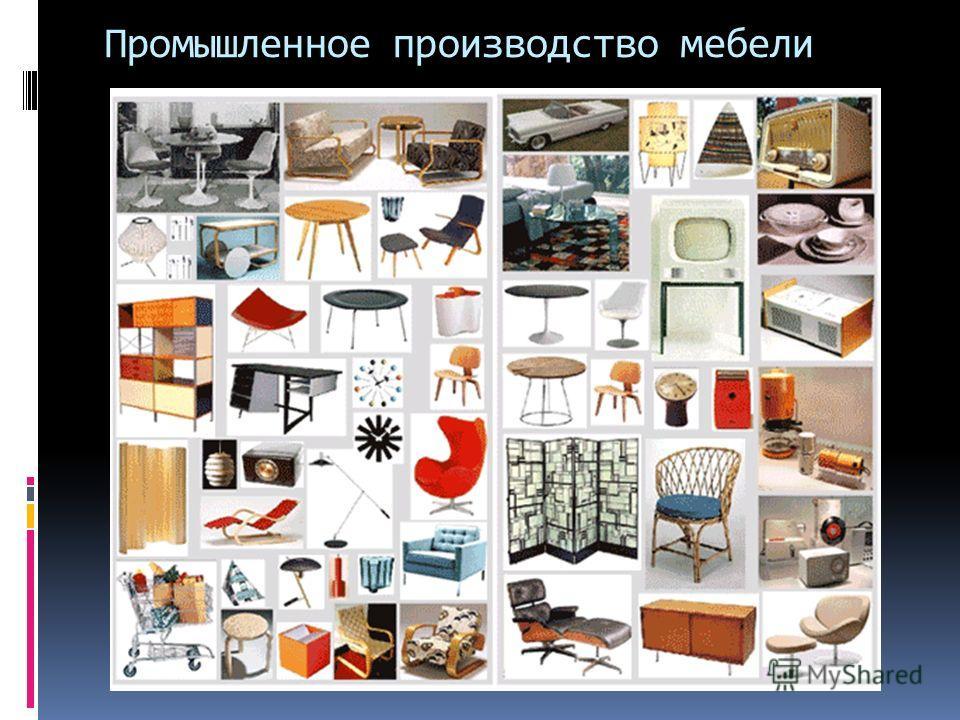 Промышленное производство мебели