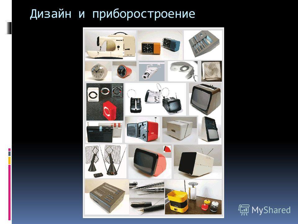 Дизайн и приборостроение