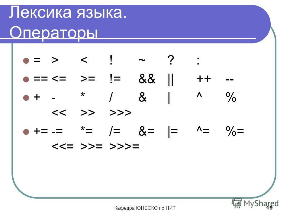 Кафедра ЮНЕСКО по НИТ 19 Лексика языка. Операторы =>>>> +=-=*=/=&=|=^=%= >=>>>=