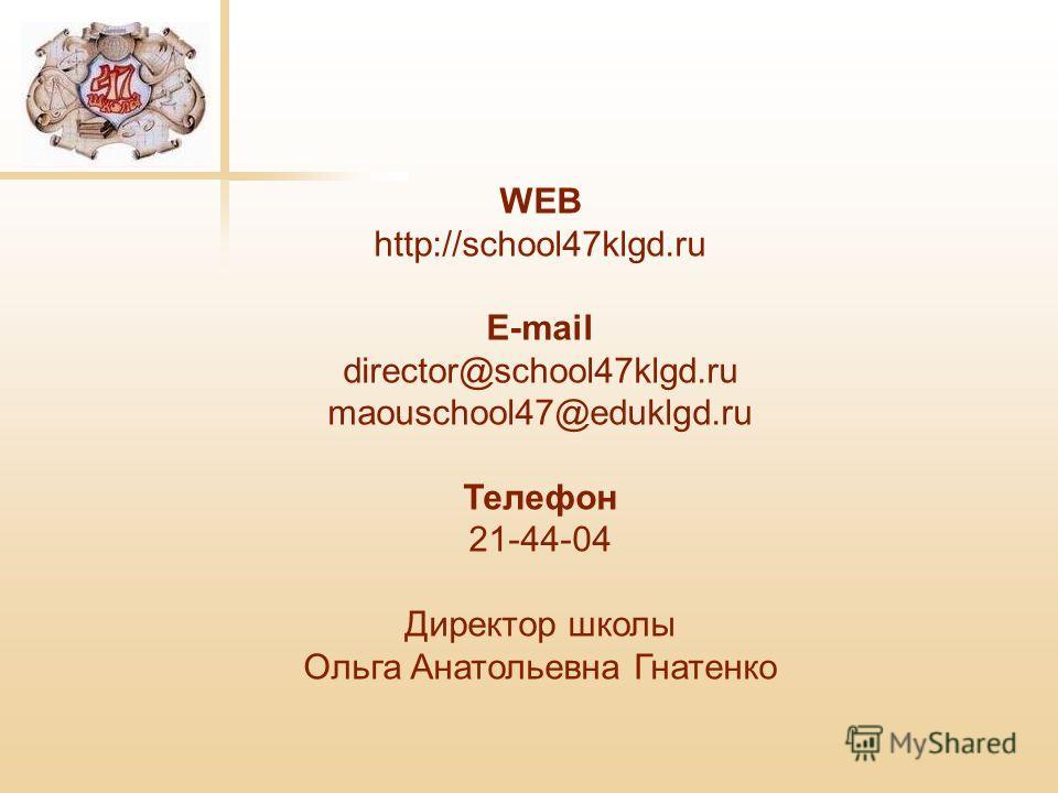 WEB http://school47klgd.ru E-mail director@school47klgd.ru maouschool47@eduklgd.ru Телефон 21-44-04 Директор школы Ольга Анатольевна Гнатенко