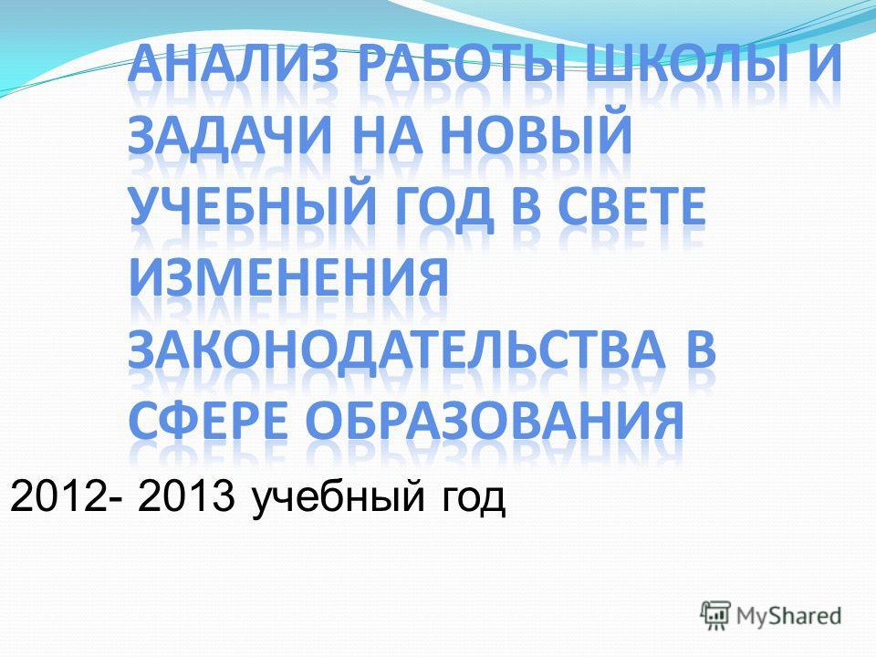 2012- 2013 учебный год