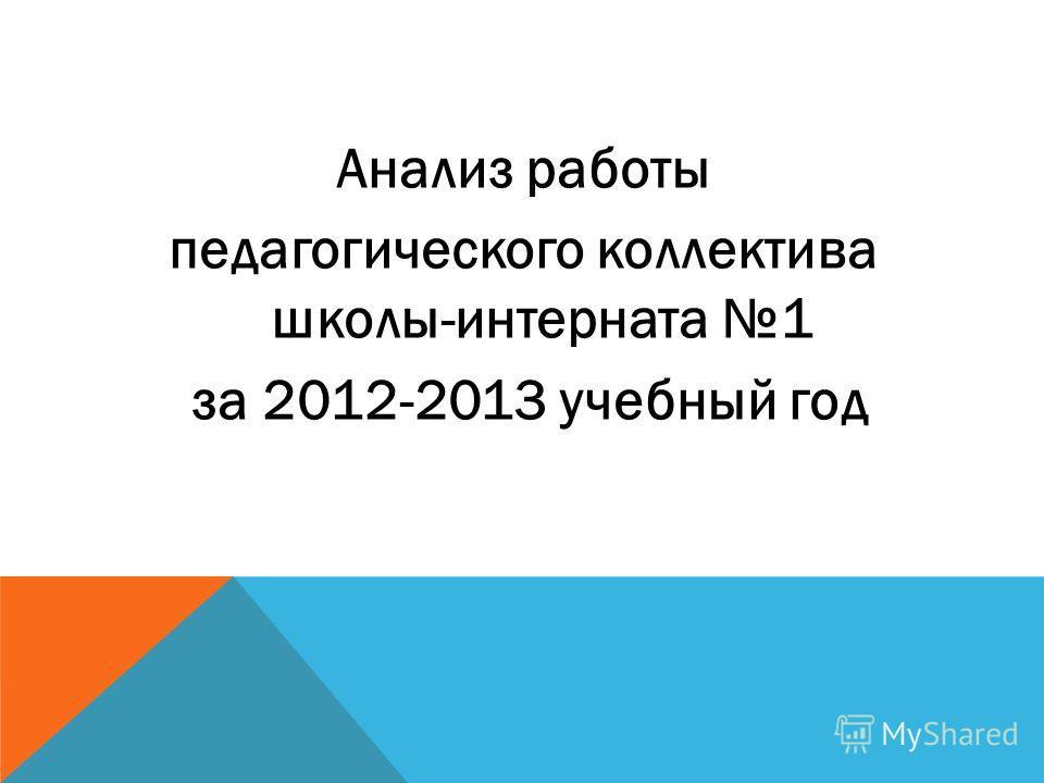 Анализ работы педагогического коллектива школы-интерната 1 за 2012-2013 учебный год