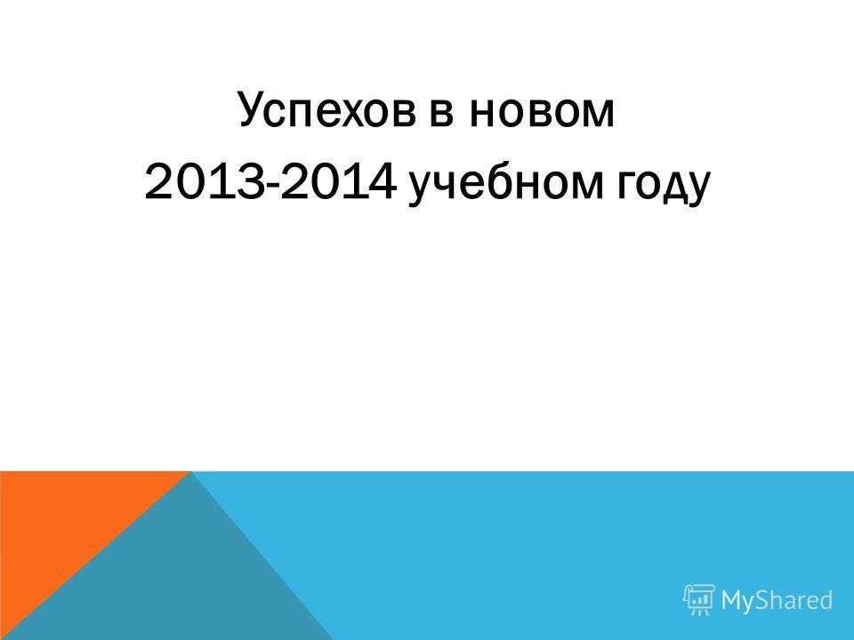 Успехов в новом 2013-2014 учебном году