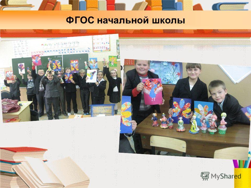 ФГОС начальной школы