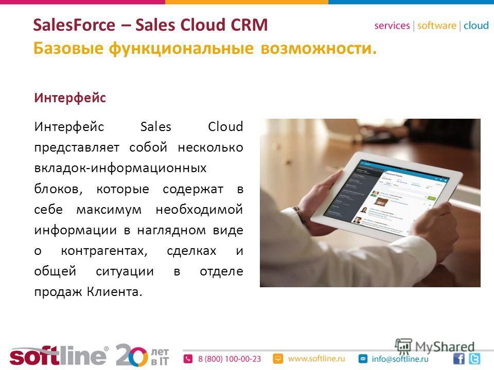 SalesForce – Sales Cloud CRM Базовые функциональные возможности. Интерфейс Интерфейс Sales Cloud представляет собой несколько вкладок-информационных блоков, которые содержат в себе максимум необходимой информации в наглядном виде о контрагентах, сдел