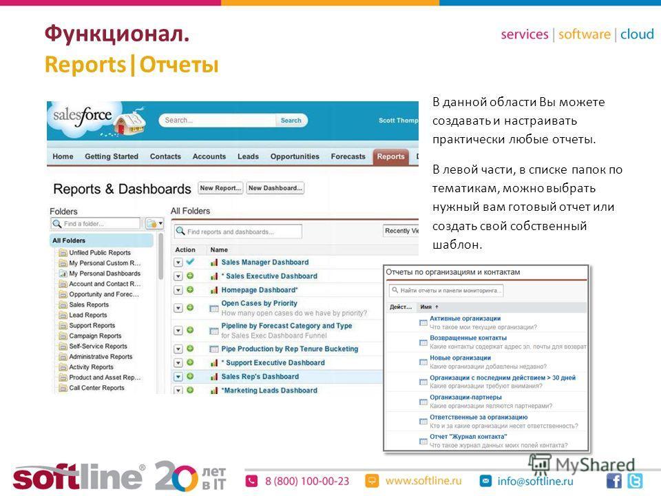 Функционал. Reports|Отчеты В данной области Вы можете создавать и настраивать практически любые отчеты. В левой части, в списке папок по тематикам, можно выбрать нужный вам готовый отчет или создать свой собственный шаблон.