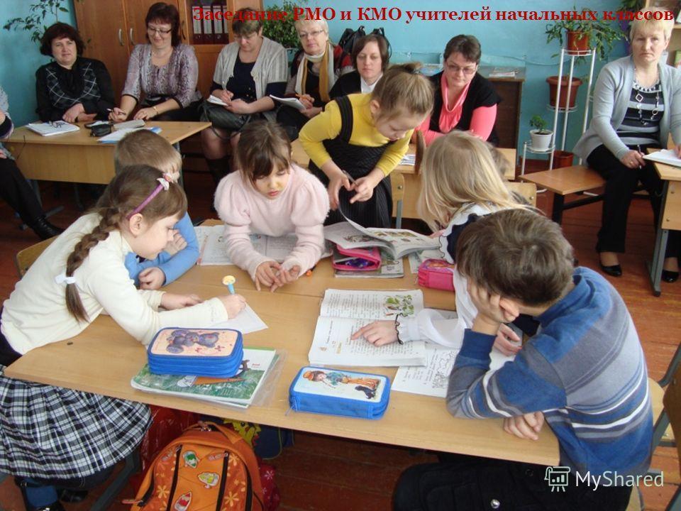 Заседание РМО и КМО учителей начальных классов