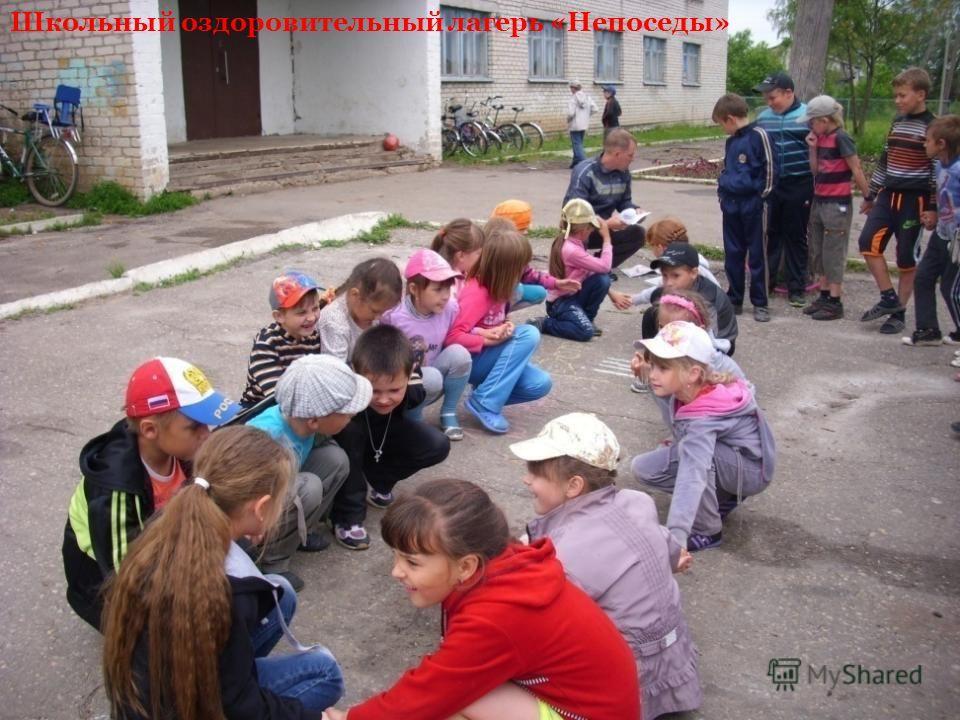 Школьный оздоровительный лагерь «Непоседы»